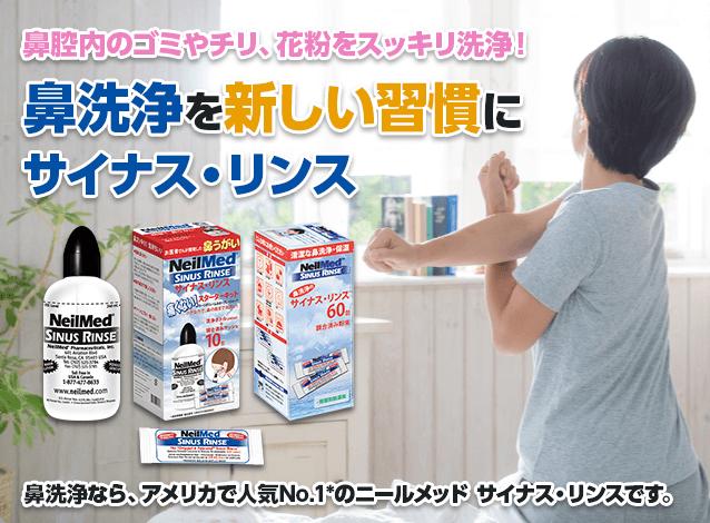 鼻腔内のゴミやチリ、花粉をスッキリ洗浄! 鼻洗浄を新しい習慣に サイナス・リンス 鼻洗浄なら、アメリカで人気No.1*のニールメッド サイナス・リンスです。