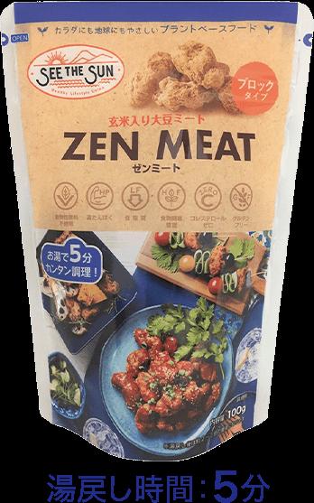 ZEN MEAT ブロックタイプ 湯戻し時間:5分