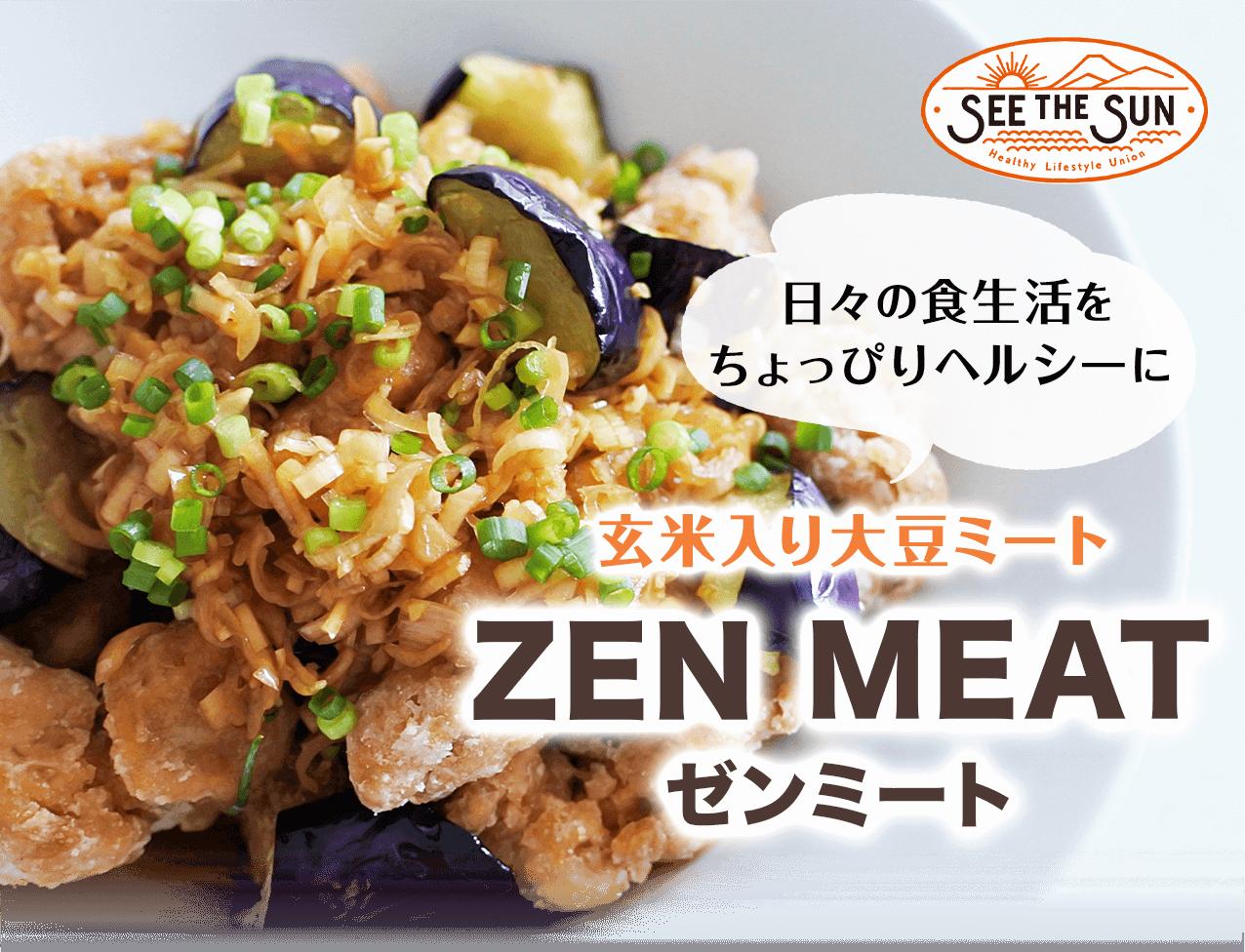 SEE THE SUN 日々の食生活を ちょっぴりヘルシーに 玄米入り大豆ミート ZEN MEAT  ゼンミート