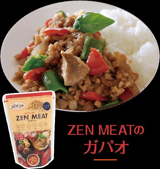 ZEN MEATの ガパオ