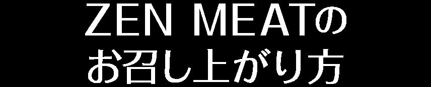 ZEN MEATの お召し上がり方