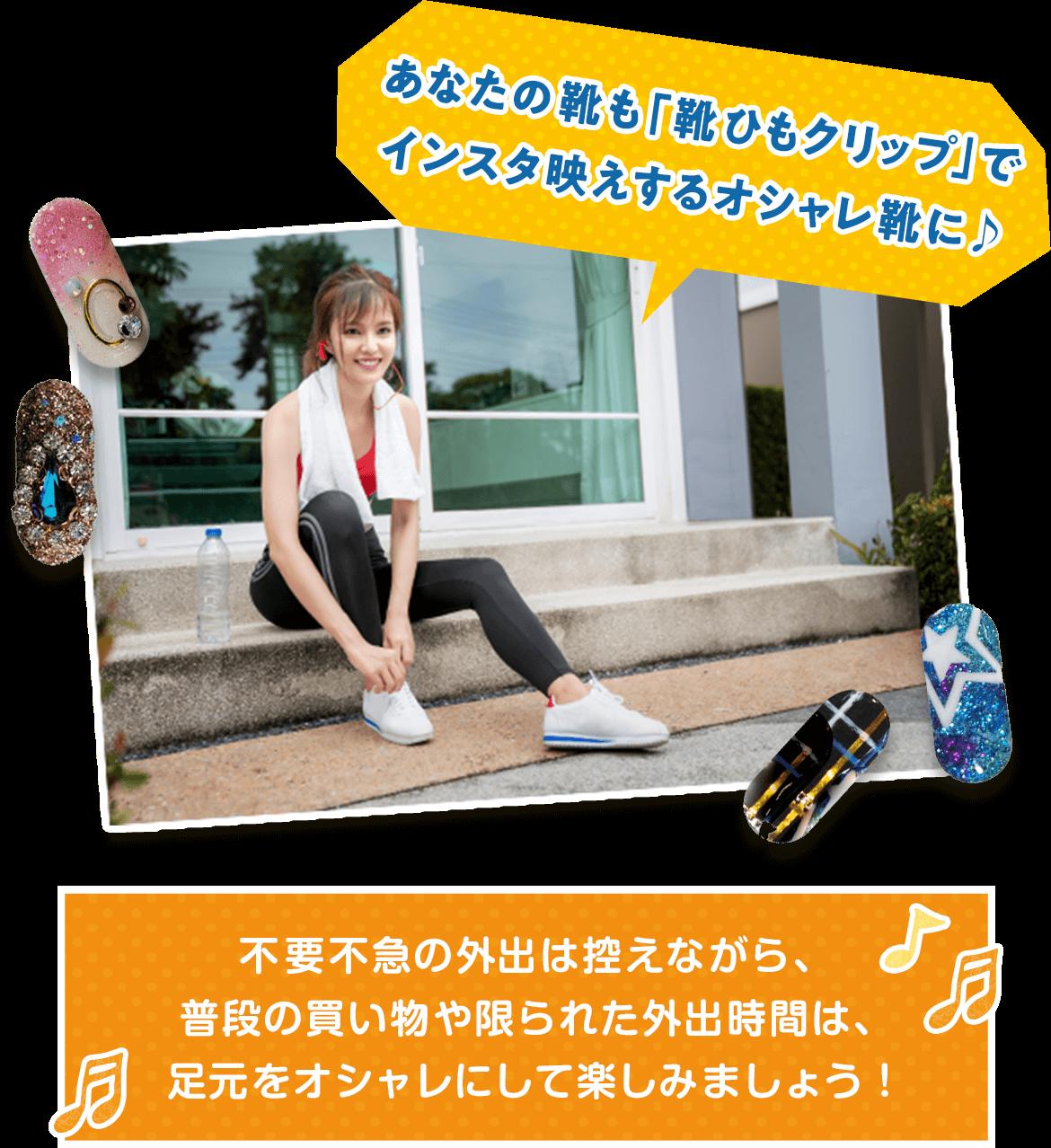 あなたの靴も「靴ひもクリップ」でインスタ映えするオシャレ靴に 不要不急の外出は控えながら、普段の買い物や限られた外出時間は、足元をオシャレにして楽しみましょう!