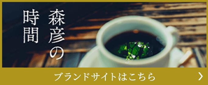 morihico coffee & something ブランドサイトはこちら