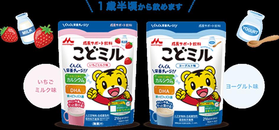 こどミルヨーグルト味・いちごミルク味商品イメージ