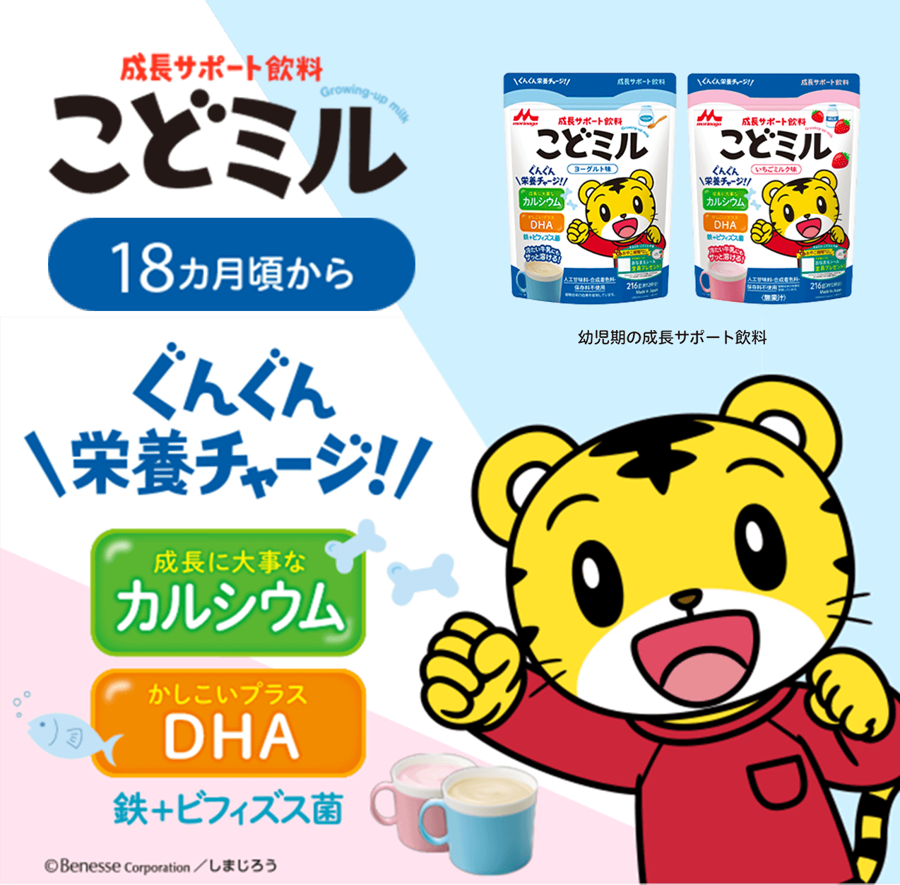 こどミル18ヶ月頃からぐんぐん栄養チャージ カルシウム DHA 鉄+ビフィズス菌