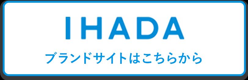 IHADA ブランドサイトはこちらから