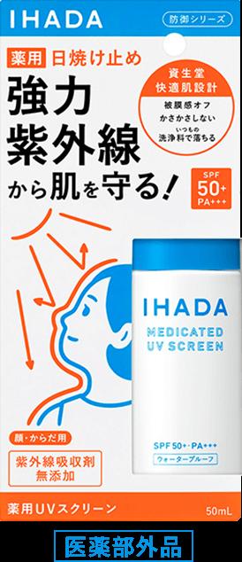 イハダ 薬用UVスクリーン 医薬部外品 商品イメージ