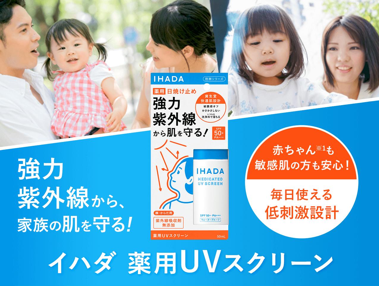 强力 紫外綫から、 家族の肌を守る! 赤ちゃん※1も 敏感肌の方も安心!毎日使える 低刺激設計  イハダ 薬用UVスクリーン
