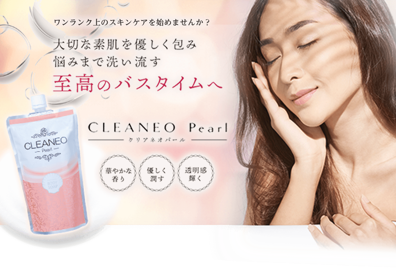 ワンランク上のスキンケアを始めませんか?大切な素肌を優しく包み悩みまで洗い流すCLEANEO Peal