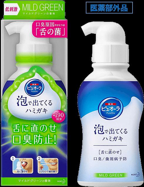 ピュオーラ泡で出てくるハミガキマイルドグリーンの香味 商品イメージ