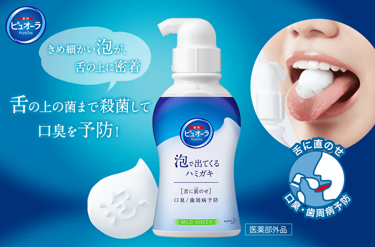 ピュオーラ泡で出てくるハミガキ きめ細かい泡が、舌の上に密着 舌の上の菌まで殺菌して口臭を予防!