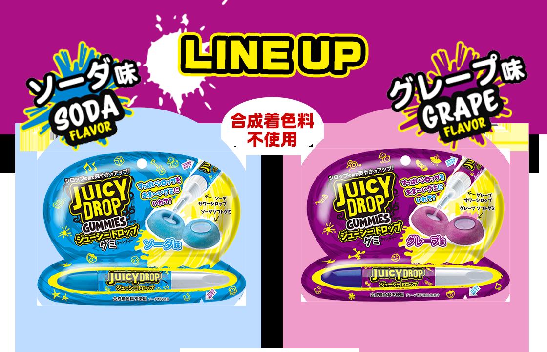 LINEUPソーダ味グレープ味合成着色料不使用