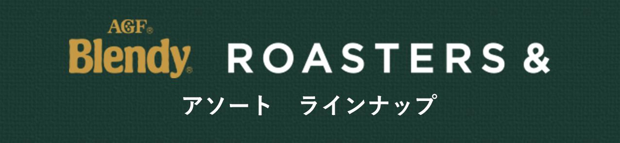ブレンディ ROASTERS& アソート ラインナップ