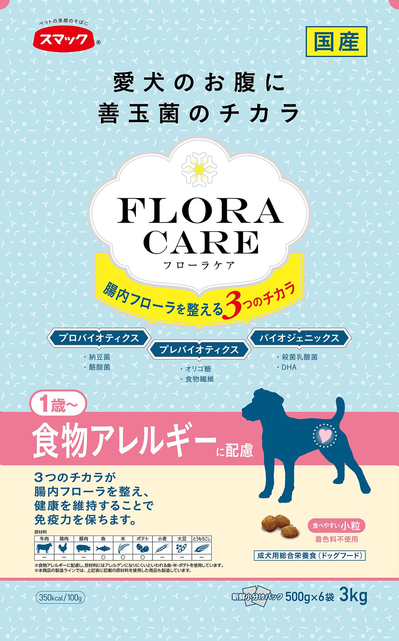愛犬のお腹に善玉菌のチカラ 食物アレルギーに配慮
