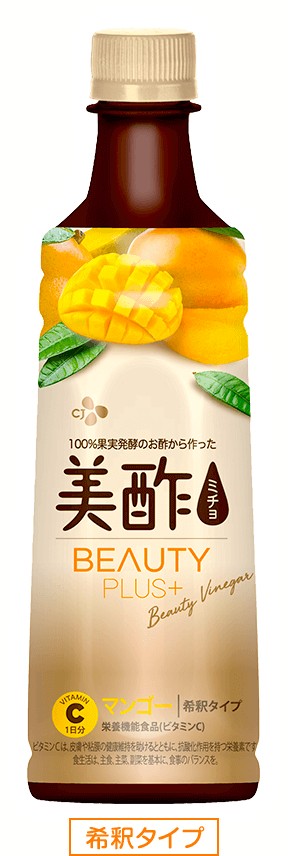 美酢(ミチョ)BEAUTY PLUS+ マンゴー (希釈タイプ) 商品イメージ
