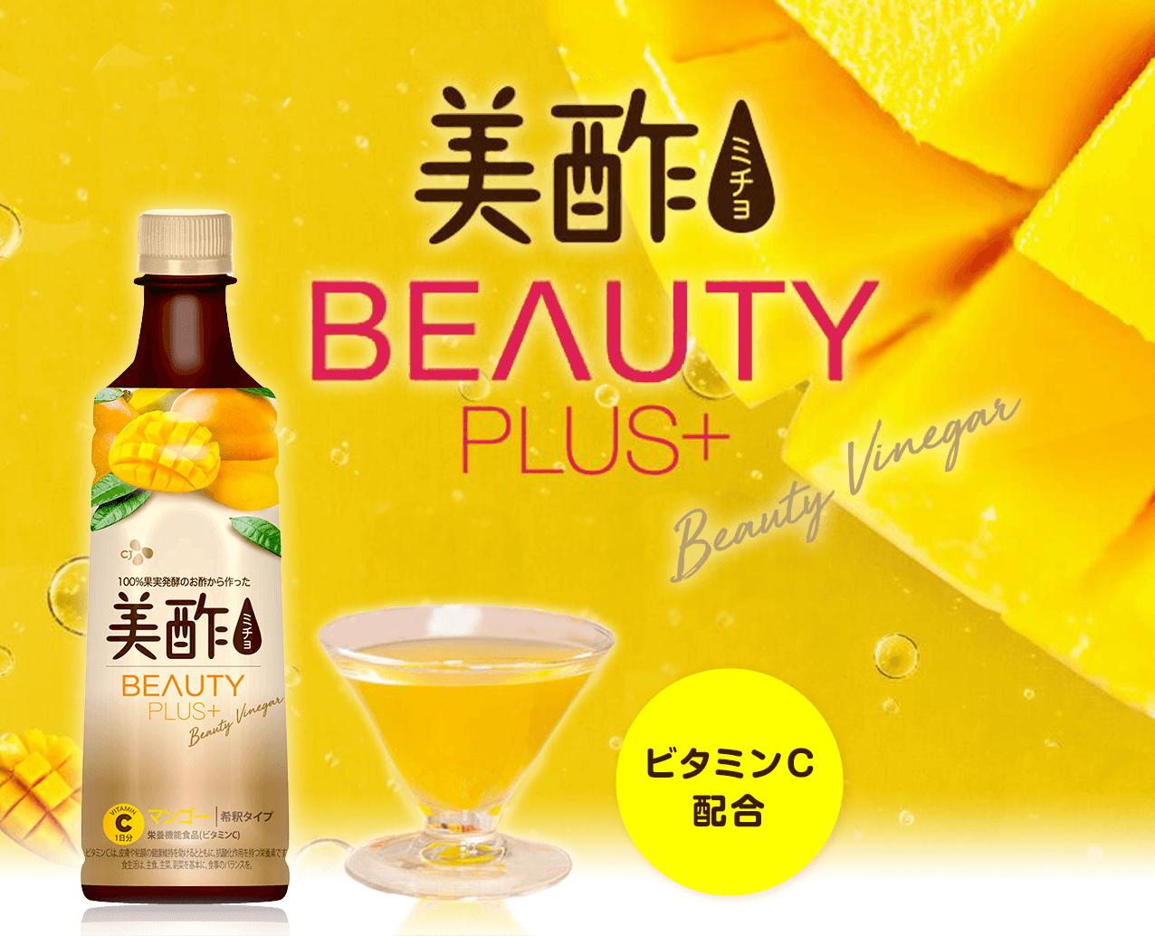 美酢(ミチョ)BEAUTY PLUS+ ビタミンC配合