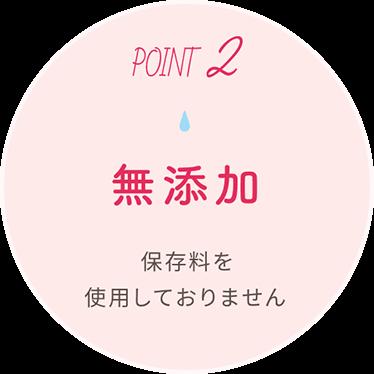 Point2 無添加 保存料を使用しておりません
