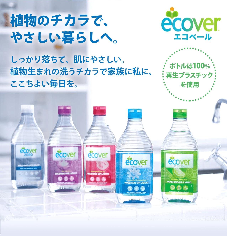 エコベール  植物のチカラで、 やさしい暮らしへ。しっかり落ちて、肌にやさしい。 植物生まれの洗うチカラで家族に私に、 ここちよい毎日を。ボトルは100% 再生プラスチック を使用