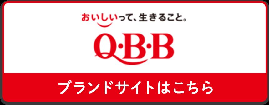 QBB ブランドサイトはこちら