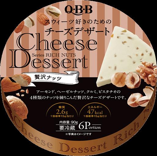 スウィーツ好きのためのチーズデザート 商品イメージ