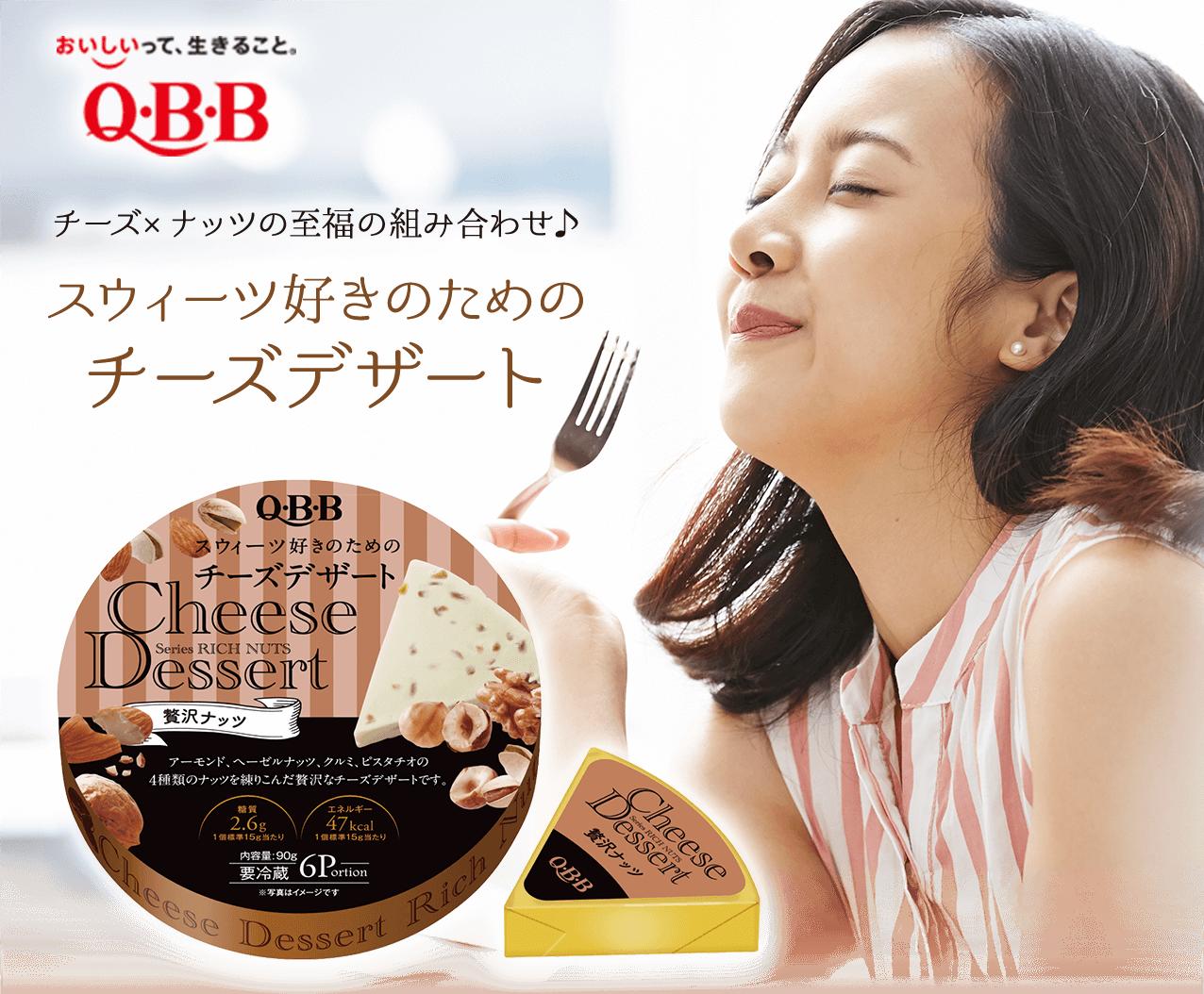 QBB  チーズ×ナッツの至福の組み合わせ♪スウィーツ好きのためのチーズデザート