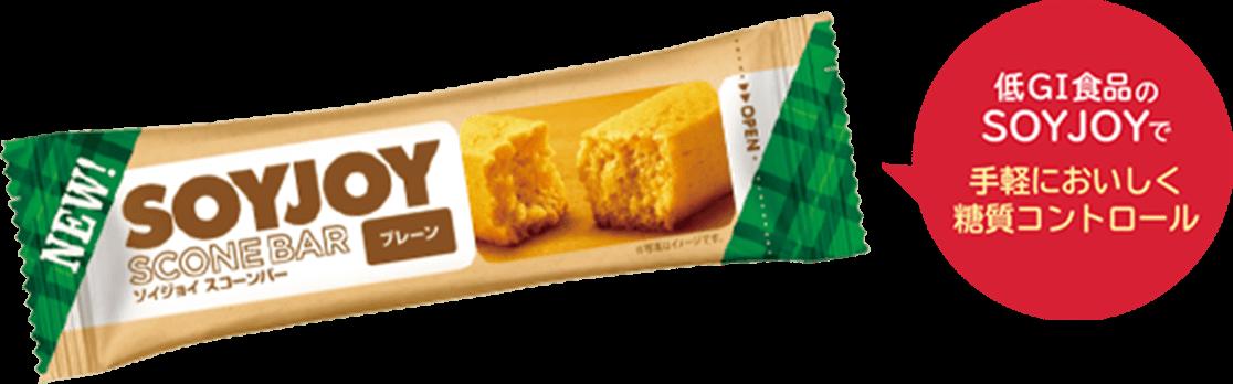 SOYJOYスコーンバープレーン 商品イメージ 低GI食品のSOYJOYで手軽においしく糖質コントロール