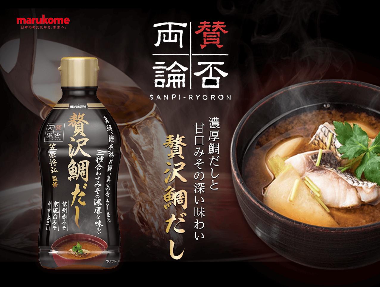 濃厚鯛だしと甘口みその深い味わい贅沢鯛だし