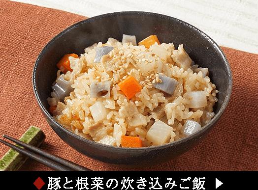 豚と根菜の炊き込みご飯