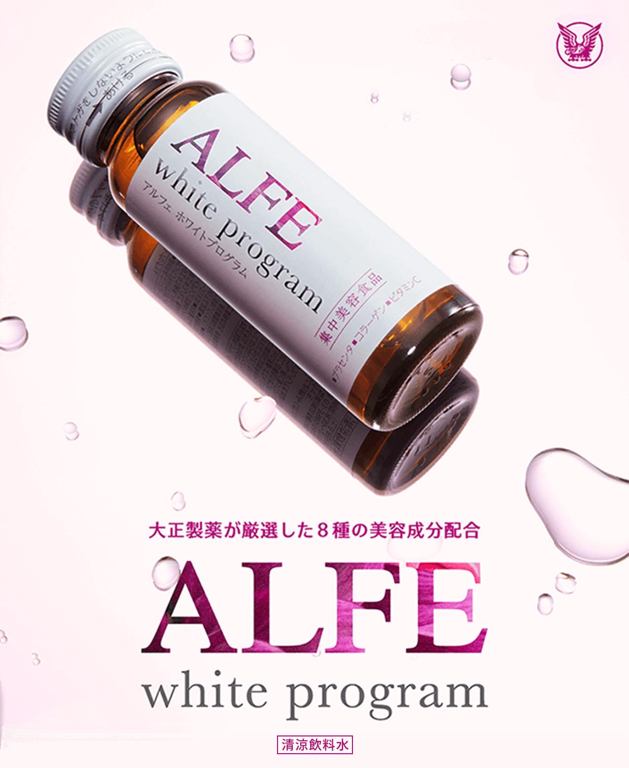 大正製薬が厳選した8種の美容成分配合 ALFE white program (清涼飲料水)