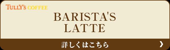 BARISTA'S LATTE 詳しくはこちら