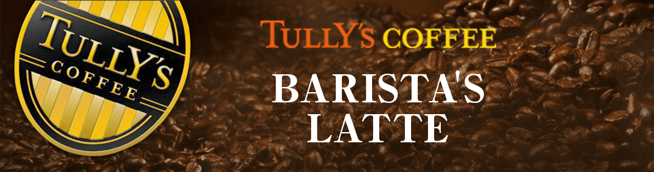 TULLY'S COFFEE BARISTA'S LATTE