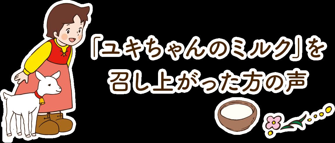 「ユキちゃんのミルク」を召し上がった方の声