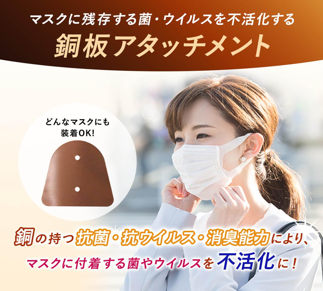 マスクに残存する菌・ウイルスを不活化する銅板アタッチメント どんなマスクにも装着OK!銅の持つ抗菌・抗ウイルス・消臭能力により、             マスクに付着する菌やウイルスを不活化に!