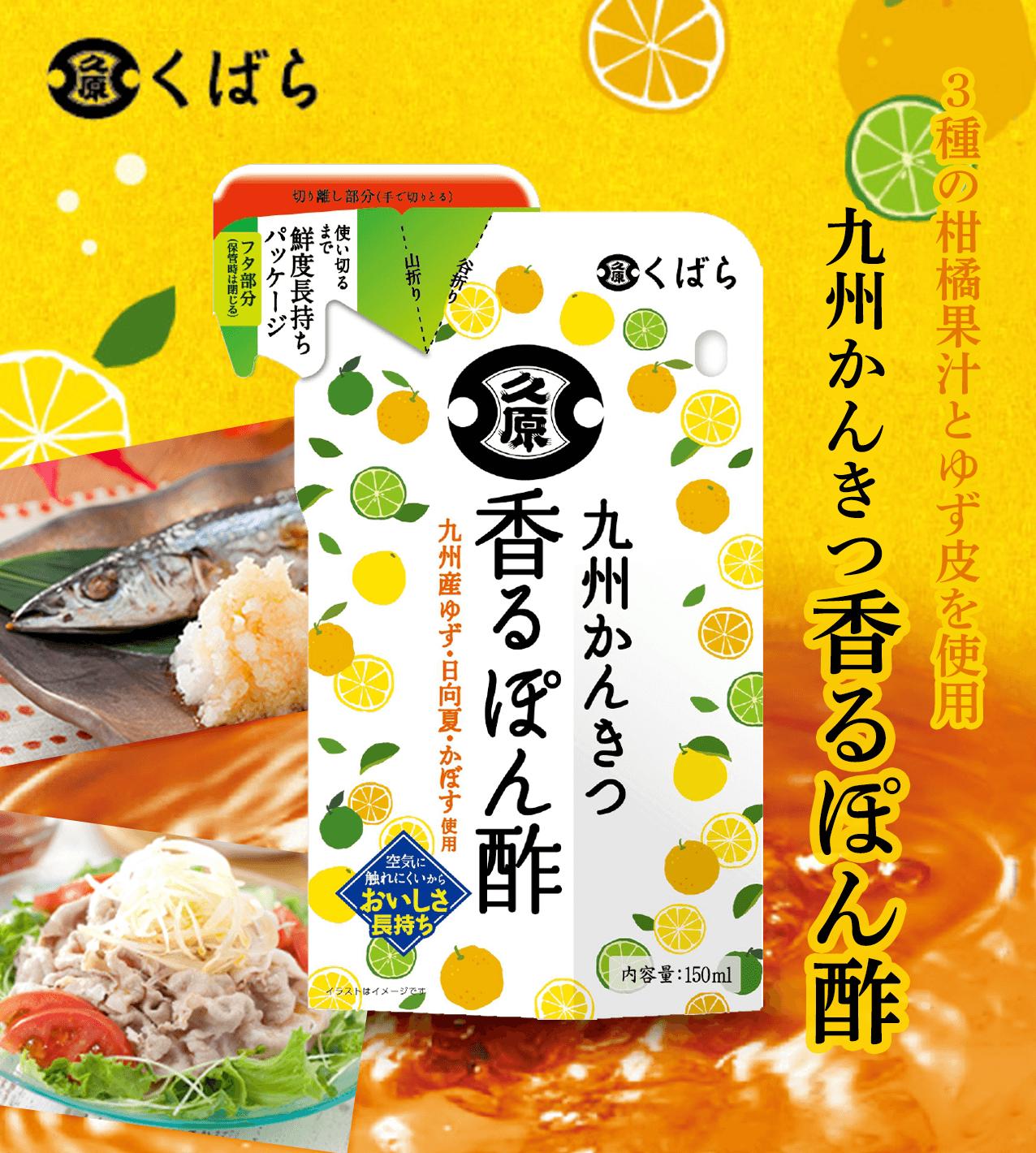 くばら 3種の柑橘果汁とゆず皮を使用 九州かんきつ香るぽん酢