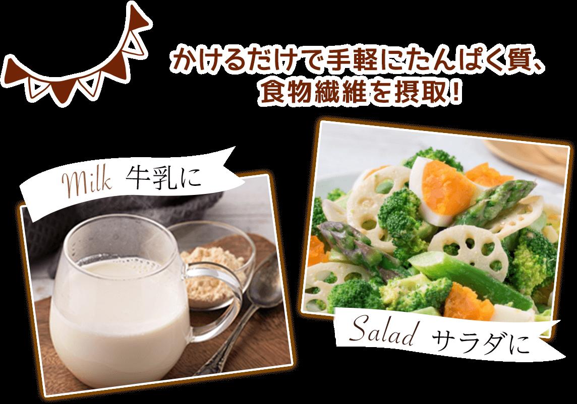 かけるだけで手軽にたんぱく質、食物繊維を摂取!レシピイメージ画像