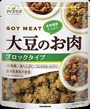 ダイズラボ 大豆のお肉ブロック 商品イメージ