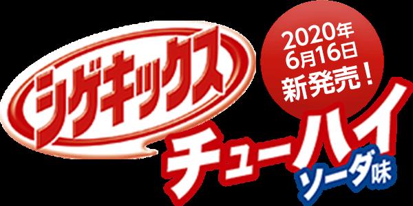 2020年6月16日新発売シゲキックスチューハイソーダ味