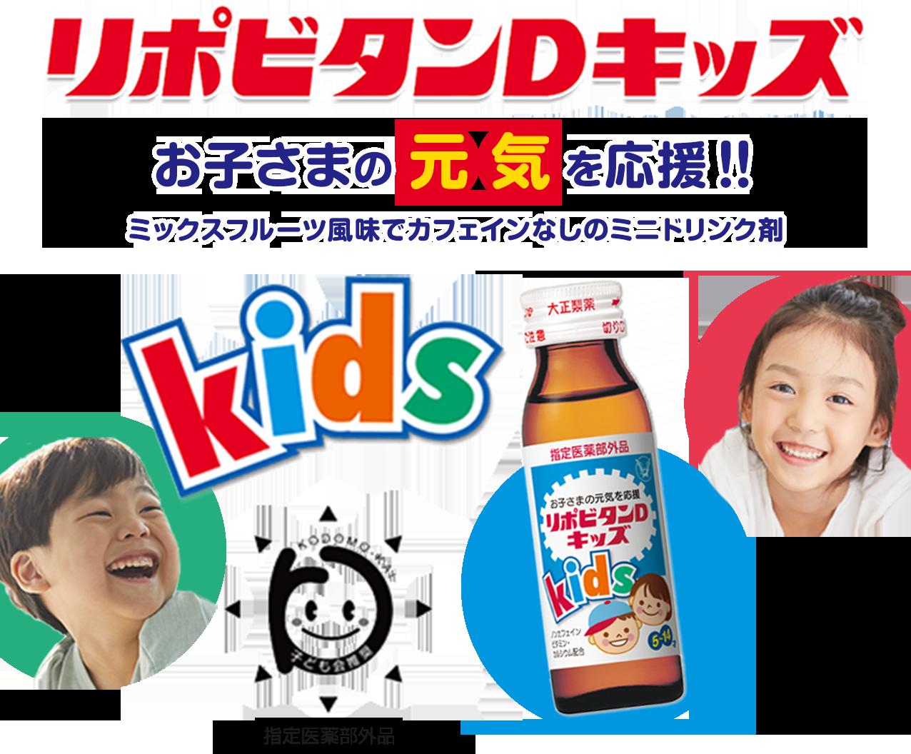 リポビタンDキッズ子どもたちのファイトを応援!ミックスフルーツ風味でカフェインなしのミニドリンク