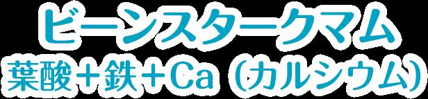 ビーンスタークマム 葉酸+鉄+Ca(カルシウム)