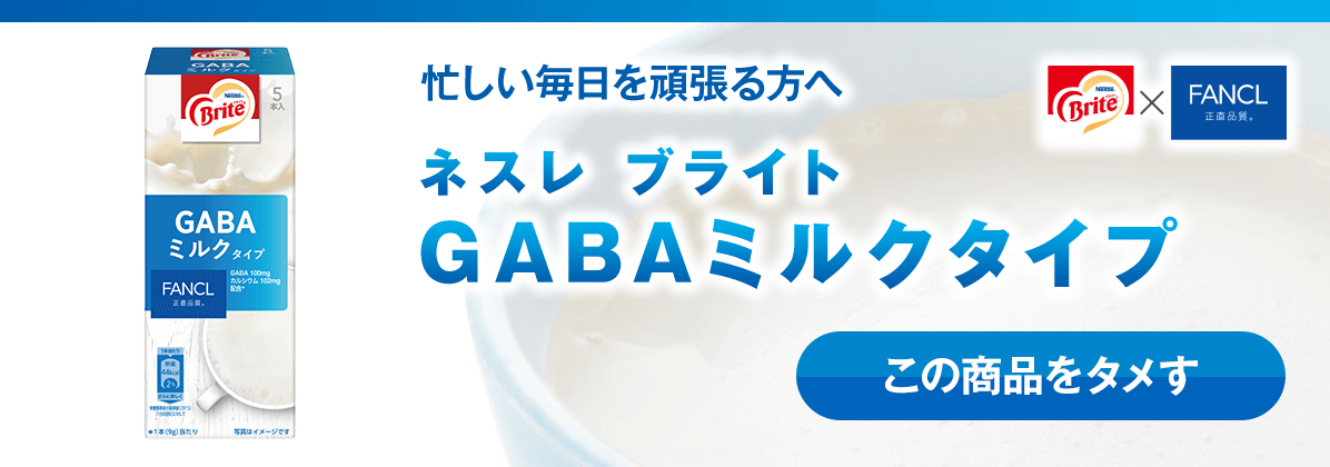 ネスレ ブライト GABAミルクタイプ この商品をタメす