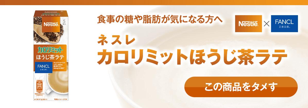ネスレ カロリミットほうじ茶ラテ この商品をタメす