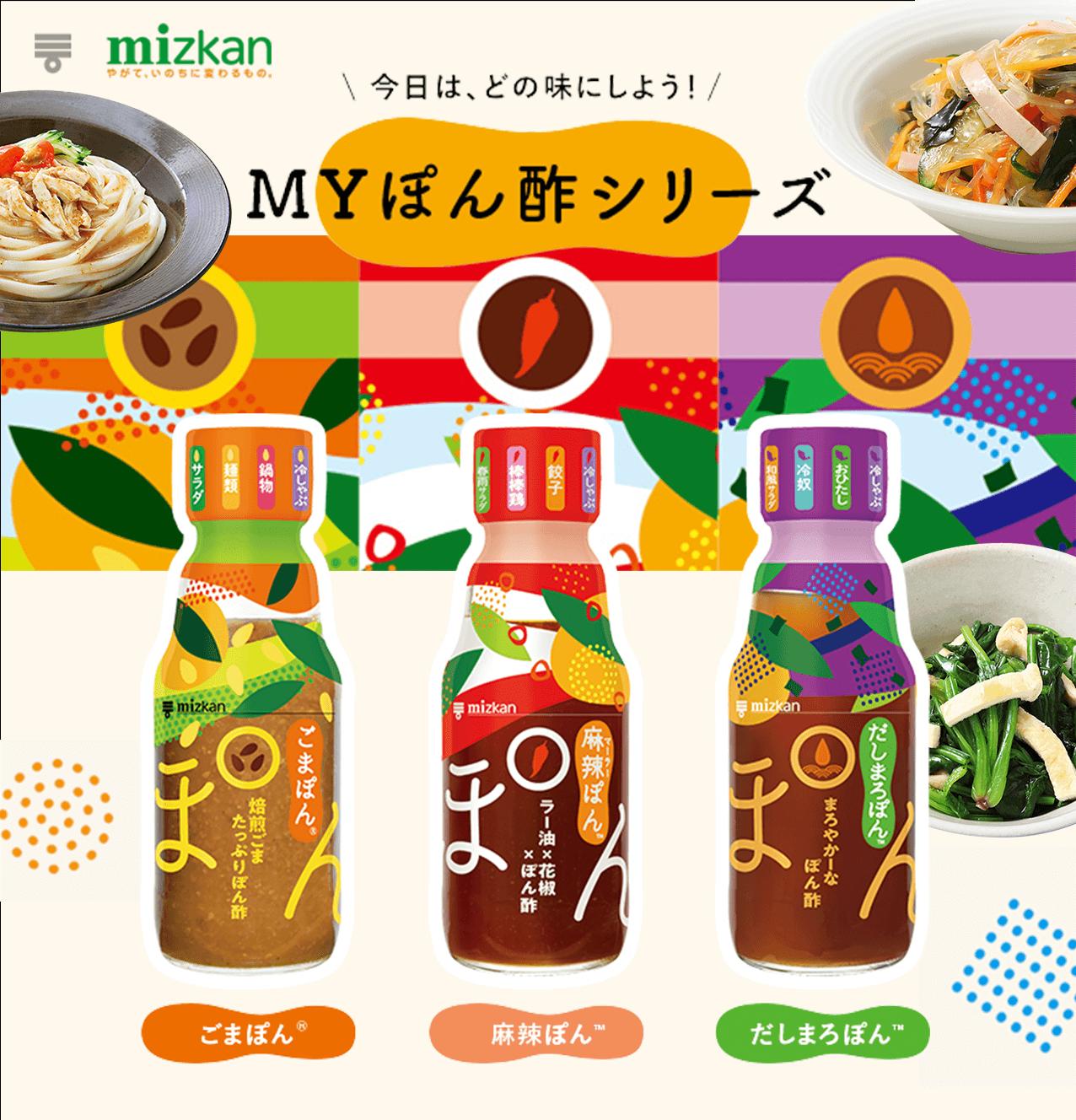 今日は、どの味にしよう!Myポン酢シリーズごまぽん、麻辣ぽん、だしまろぽん