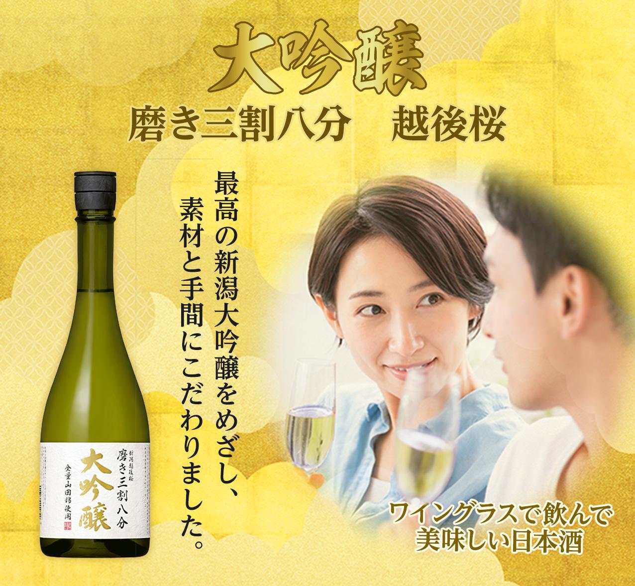 大吟醸磨き三割八分 越後桜 最高の新潟大吟醸をめざし、素材と手間にこだわりました。ワイングラスで飲んで美味しい日本酒