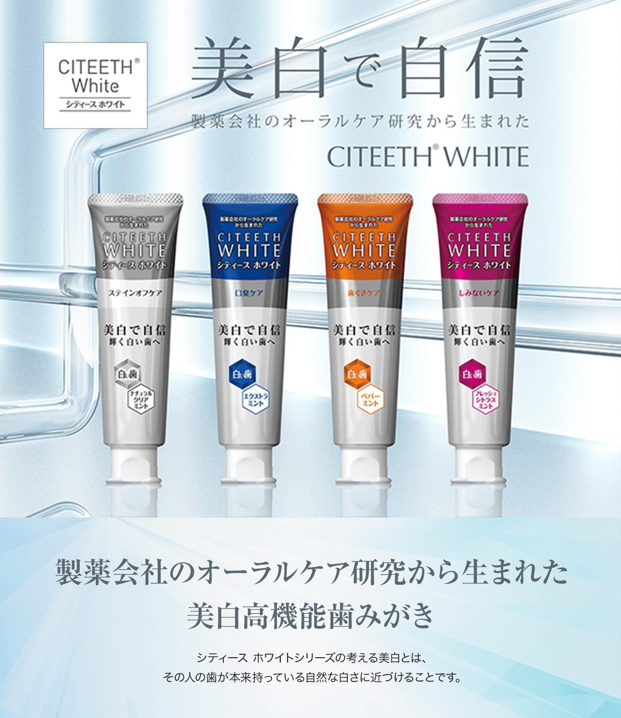 美白で自信 製薬会社のオーラルケア研究から生まれた           美白高機能歯みがき シティース ホワイトシリーズの考える美白とは、その人の歯が本来持っている自然な白さに近づけることです。