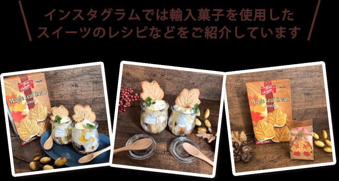 インスタグラムでは輸入菓子を使用したスイーツのレシピなどをご紹介しています