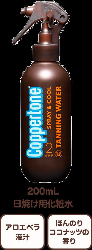 コパトーン タンニングウォーター2   200mL 日焼け用化粧水 アロエベラ液汁 ほんのりココナッツの香り