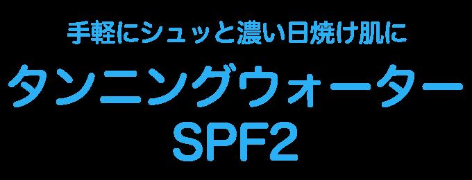 手軽にシュッと濃い日焼け肌に タンニングウォーター SPF2