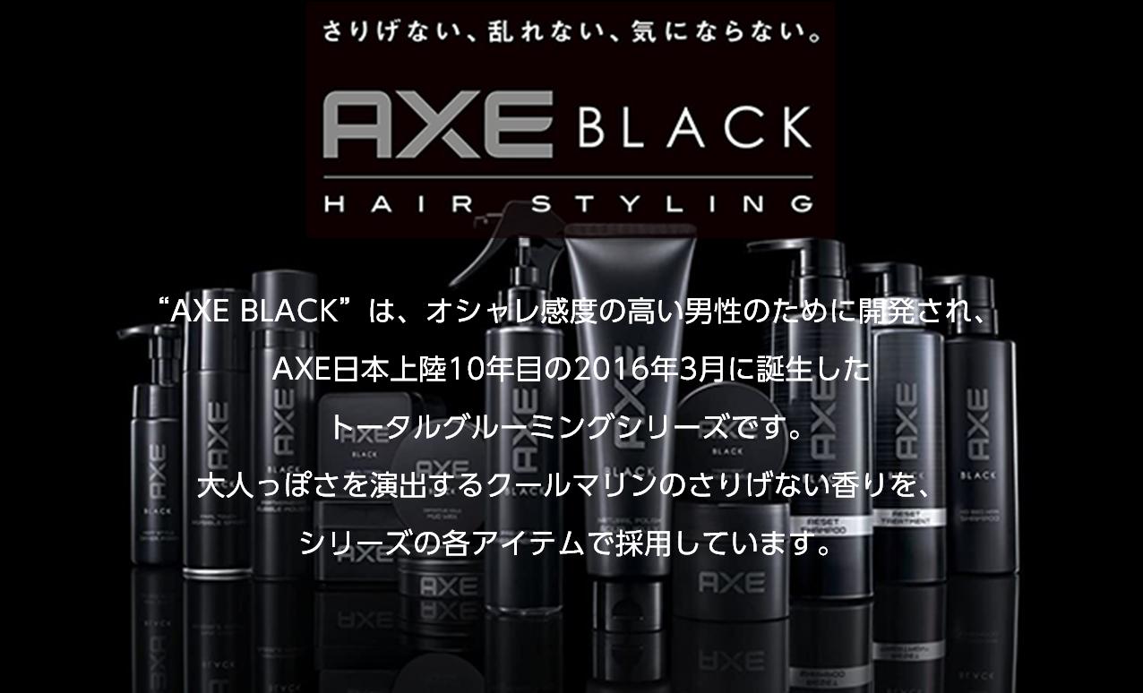 """さりげない、乱れない、気にならない。AXE BLACK""""AXE BLACK""""は、オシャレ感度の高い男性のために開発され、AXE日本上陸10年目の2016年3月に誕生したトータルグルーミングシリーズです。大人っぽさを演出するクールマリンのさりげない香りを、シリーズの各アイテムで採用しています。"""