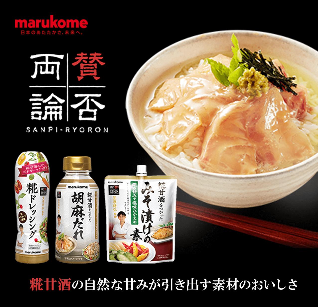 marukome 賛否両論 糀甘酒の自然な甘みが引き出す素材のおいしさ