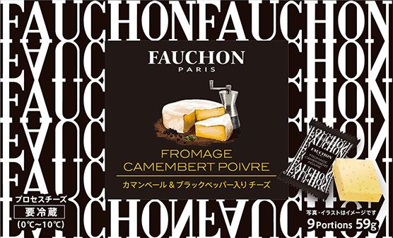 FAUCHON カマンベール&ブラックペッパー入りチーズ商品イメージ